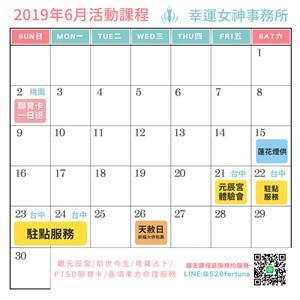 幸運女神活動月曆-01